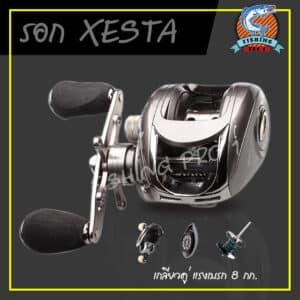 รอกตกปลา XESTA รอกเบทตกปลา