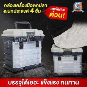 กล่องใส่อุปกรณ์ตกปลาแบบนั่งได้